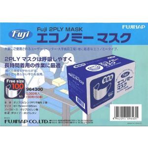 【送料無料あり】 フジ 2ply エコマスク 1ケース5000枚(100枚×50箱) 業務用 2層マ...