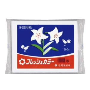 【あすつく対応/メール便可(1袋まで)】お花紙 フレッシュカラー しろ (500枚入)