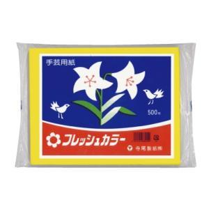 【あすつく対応/メール便可(1袋まで)】お花紙 フレッシュカラー きいろ (500枚入)