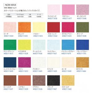 IP薄葉紙のサンプル帳です。 カラーバリエーション・素材が確認できます。 ご購入時の参考にとても便利...