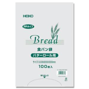 【メール便対応(3袋まで)】HEIKO PPパン袋 #25 20-30 【バターロール用】 (100...