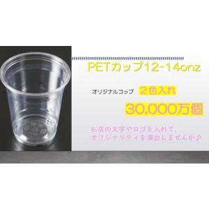 ケーピープラテック社のDY-92-12カップに印刷を入れて、オリジナルのコップを製作します。  ■ロ...