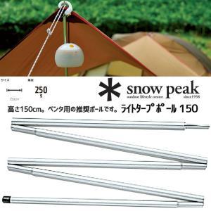 SNOWPEAK スノーピーク ライトタープポール 150 (SLV):TP-160|paddle-club