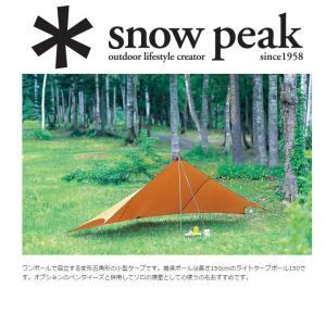 SNOWPEAK スノーピーク ライトタープポール 150 (SLV):TP-160|paddle-club|02