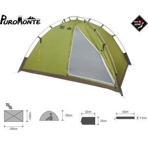 PUROMONTE プロモンテ 2人用超軽量シングルウォールアルパインテント テント 2人 登山 コンパクト VS-20 paddle-sa
