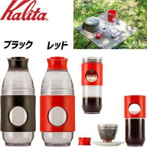 カリタ kalita Kalita GO-BREW コーヒー ドリップ セット 35277キャンプ アウトドア 珈琲 paddle-sa