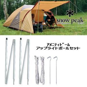 SNOW PEAK (スノーピーク) アメニティドームアップライトポールセット テント (onecolor):TP-090 paddle-sa