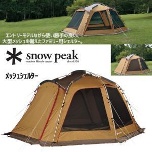SNOW PEAK (スノーピーク) メッシュシェルター テント タープ (onecolor):TP-920R paddle-sa