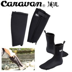 キャラバン Caravan 渓流CRスパッツ&ソックス paddle-sa