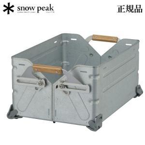 SNOWPEAK スノーピーク シェルフコンテナ 25 キャンプ 収納 コンテナ 折りたたみ :UG...
