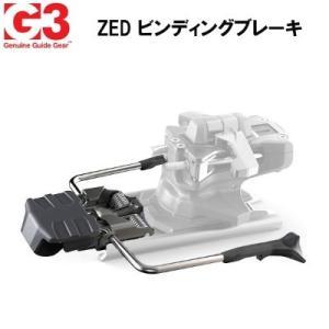 G3 ジースリー ZED用ブレーキ ツアービンディング パーツ:|paddle-sa