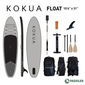 KOKUA FLOAT SUP サップ スタンドアップパドル インフレータブル 10'6ft×31inch 釣り 2人乗り 初心者オススメ|paddler