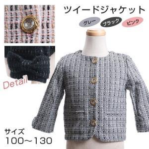 ツイードジャケット スーツ/100〜130 3色 入園のお祝...