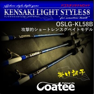 ゴーティー Goatee ケンサキライトスタイル58 パゴスオリジナル|pagos-netshop