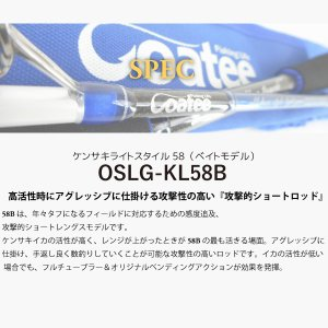 ゴーティー Goatee ケンサキライトスタイル58 パゴスオリジナル pagos-netshop 04