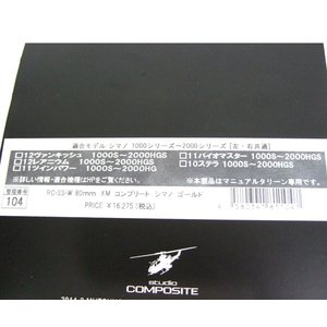 中古 スタジオコンポジット カスタムハンドル スタンダードプラス RC-SS-W 80mm シマノ用 XMノブ仕様|pagos-netshop|14