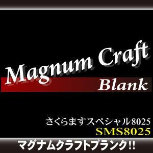 【マグナムクラフト】さくらますスペシャル8025 SM8025 pagos-netshop