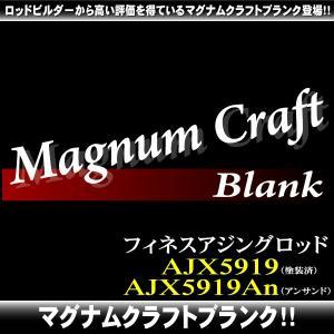 【マグナムクラフト】フィネスアジングロッド「AJX5919」「AJX5919An」 pagos-netshop
