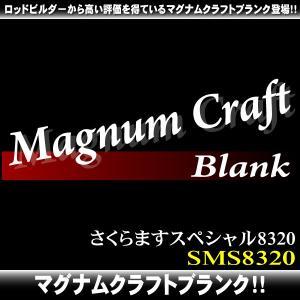 【マグナムクラフト】さくらますスペシャル8320 SM8320|pagos-netshop