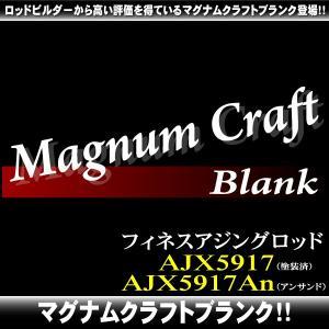 【マグナムクラフト】フィネスアジングロッド「AJX5917」「AJX5917An」[ネコポス:不可]|pagos-netshop