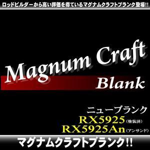 【マグナムクラフト】ニューブランク「RX5925」「RX5925An」[ネコポス:不可]|pagos-netshop