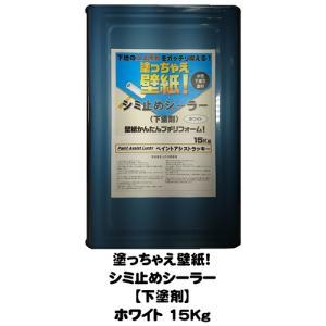 塗っちゃえ壁紙!シミ止めシーラー 15Kg缶【1液 水性 下塗り剤】