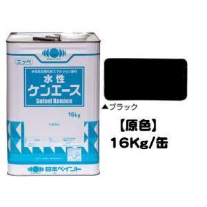 ニッペ 水性ケンエース 原色 ブラック 16Kg缶/1液 水性 艶消し 日本ペイント|paint-lucky