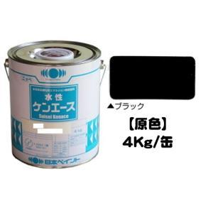 ニッペ 水性ケンエース 原色 ブラック 4Kg缶/1液 水性 艶消し 日本ペイント|paint-lucky
