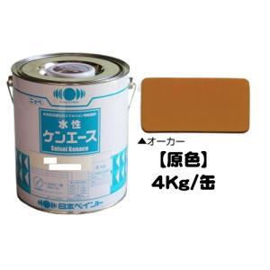 ニッペ 水性ケンエース 原色 オーカー 4Kg缶/1液 水性 艶消し 日本ペイント|paint-lucky
