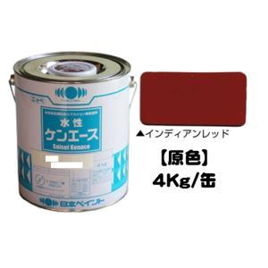 ニッペ 水性ケンエース 原色 インディアンレッド 4Kg缶/1液 水性 艶消し 日本ペイント|paint-lucky