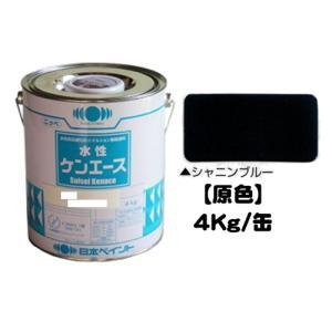ニッペ 水性ケンエース 原色 シャニンブルー 4Kg缶/1液 水性 艶消し 日本ペイント|paint-lucky