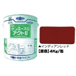 ニッペ ケンエースGアクト2(艶消し・低臭) 原色 インディアンレッド 4Kg缶/1液 油性 アクリル 日本ペイント