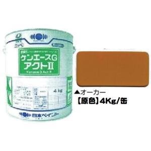 ニッペ ケンエースGアクト2(艶消し・低臭) 原色 オーカー 4Kg缶/1液 油性 アクリル 日本ペイント