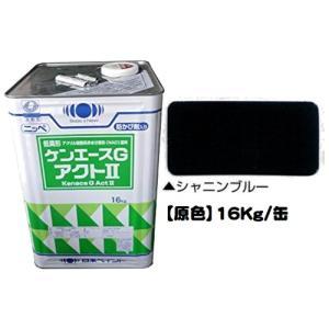 ニッペ ケンエースGアクト2(艶消し・低臭) 原色 シャニンブルー 16Kg缶/1液 油性 アクリル 日本ペイント