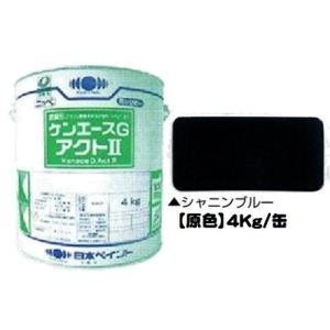 ニッペ ケンエースGアクト2(艶消し・低臭) 原色 シャニンブルー 4Kg缶/1液 油性 アクリル 日本ペイント