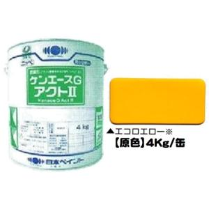ニッペ ケンエースGアクト2(艶消し・低臭) 原色 エコロエロー 4Kg缶/1液 油性 アクリル 日本ペイント