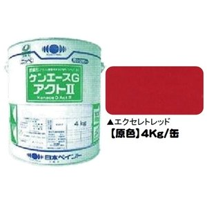 ニッペ ケンエースGアクト2(艶消し・低臭) 原色 エクセレントレッド 4Kg缶/1液 油性 アクリル 日本ペイント