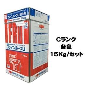 ニッペ ファインルーフU  Cランク各色  15Kgセット【2液 油性 ウレタン 艶有り 屋根 日本ペイント】