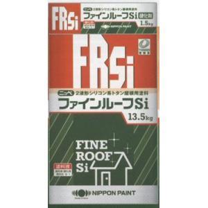 ファインルーフSi 各色 15Kgセット【2液 油性 シリコン 屋根 日本ペイント】