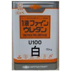 ニッペ 1液ファインウレタンU100 ホワイト 艶有り 15Kg缶【1液 油性 ウレタン 日本ペイント】|paint-lucky