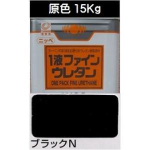 ニッペ 1液ファインウレタンU100 原色 ブラックN 艶有り 15Kg缶【1液 油性 ウレタン 日本ペイント】|paint-lucky