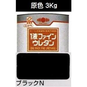 ニッペ 1液ファインウレタンU100 原色 ブラックN 艶有り 3Kg缶【1液 油性 ウレタン 日本ペイント】|paint-lucky