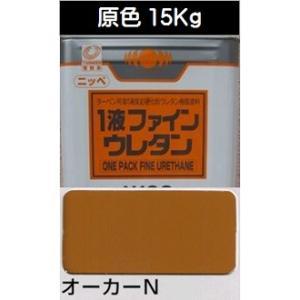 ニッペ 1液ファインウレタンU100 原色 オーカーN 艶有り 15Kg缶【1液 油性 ウレタン 日本ペイント】|paint-lucky