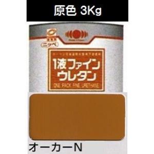 ニッペ 1液ファインウレタンU100 原色 オーカーN 艶有り 3Kg缶【1液 油性 ウレタン 日本ペイント】|paint-lucky