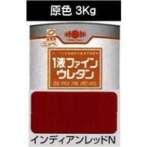 ニッペ 1液ファインウレタンU100 原色 インディアンレッドN 艶有り 3Kg缶【1液 油性 ウレタン 日本ペイント】|paint-lucky