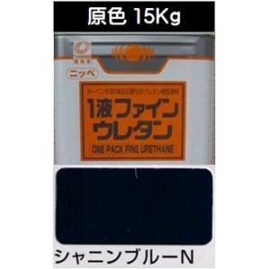ニッペ 1液ファインウレタンU100 原色 シャニンブルーN 艶有り 15Kg缶【1液 油性 ウレタン 日本ペイント】|paint-lucky
