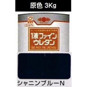ニッペ 1液ファインウレタンU100 原色 シャニンブルーN 艶有り 3Kg缶【1液 油性 ウレタン 日本ペイント】|paint-lucky