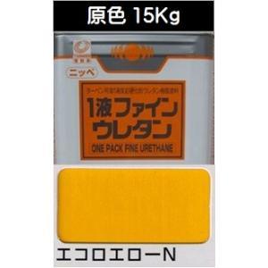 ニッペ 1液ファインウレタンU100 原色 エコロエローN 艶有り 15Kg缶【1液 油性 ウレタン 日本ペイント】|paint-lucky