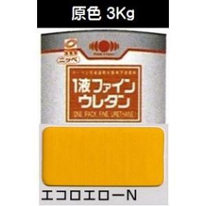 ニッペ 1液ファインウレタンU100 原色 エコロエローN 艶有り 3Kg缶【1液 油性 ウレタン 日本ペイント】|paint-lucky
