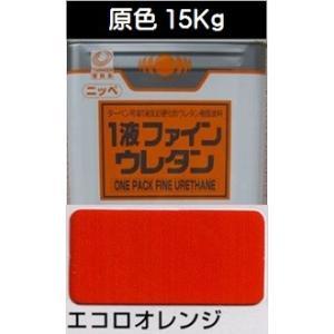 ニッペ 1液ファインウレタンU100 原色 エコロオレンジ 艶有り 15Kg缶【1液 油性 ウレタン 日本ペイント】|paint-lucky